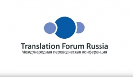 Translation Forum Russia